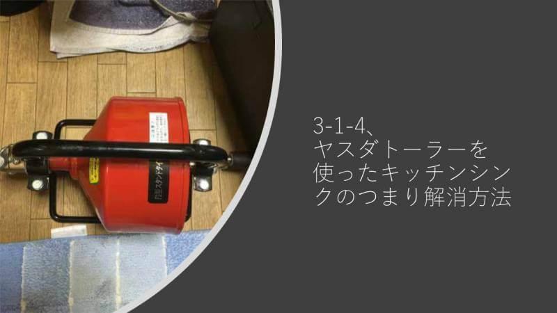 3-1-4、ヤスダトーラーを使ったキッチンシンクのつまり解消方法