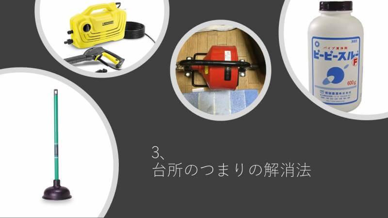 3、台所のつまりの解消法