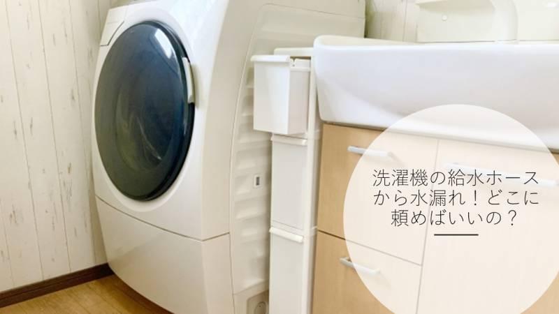 洗濯機の給水ホースから水漏れ!どこに頼めばいいの?