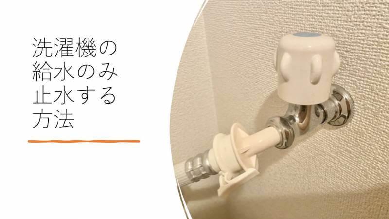 洗濯機の給水のみ止水する方法
