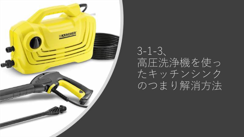 3-1-3、高圧洗浄機を使ったキッチンシンクのつまり解消方法