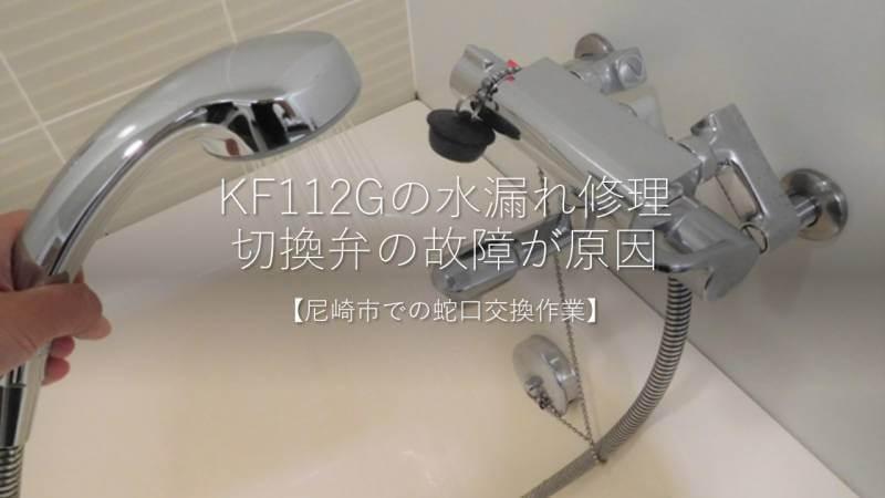 KF112Gの水漏れ修理 切換弁の故障が原因【尼崎市での蛇口交換作業】