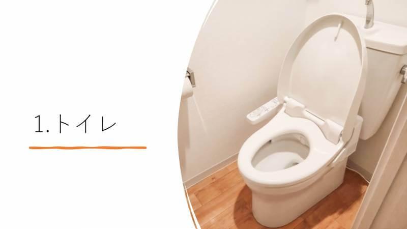1.トイレ