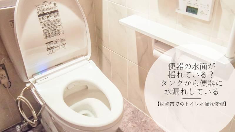 便器の水面が揺れている?タンクから便器に水漏れしている【尼崎市でのトイレ水漏れ修理】