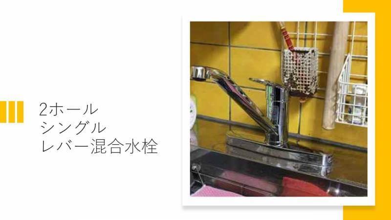 2ホールシングルレバー混合水栓