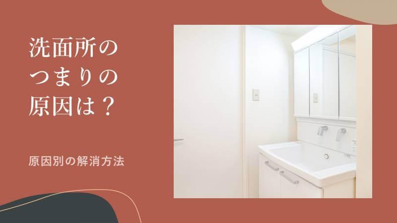 洗面所のつまりの原因は?原因別の解消方法