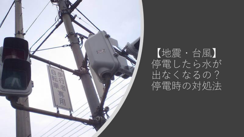 【地震・台風】停電したら水が出なくなるの?停電時の対処法