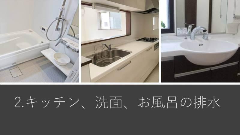 2.キッチン、洗面、お風呂の排水
