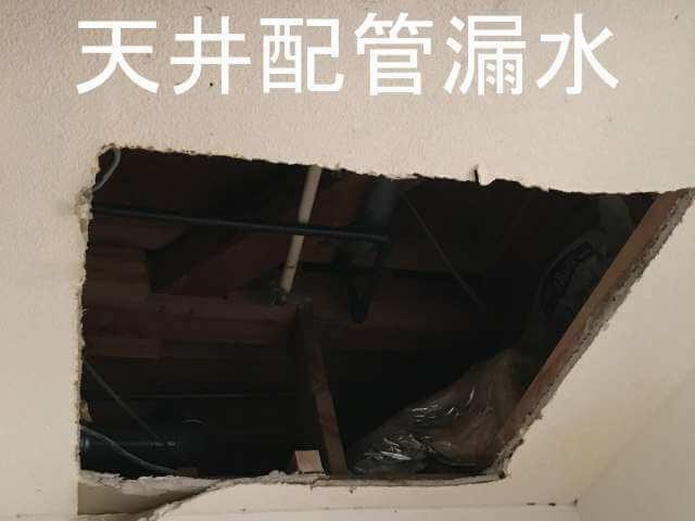 天井配管漏水