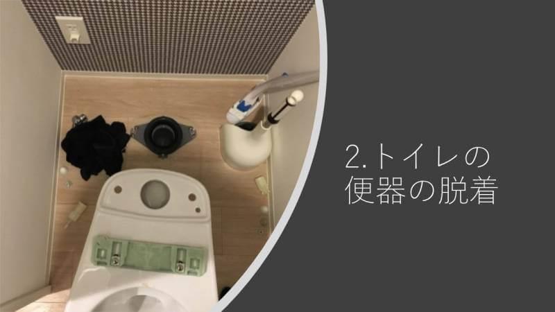2.トイレの便器の脱着