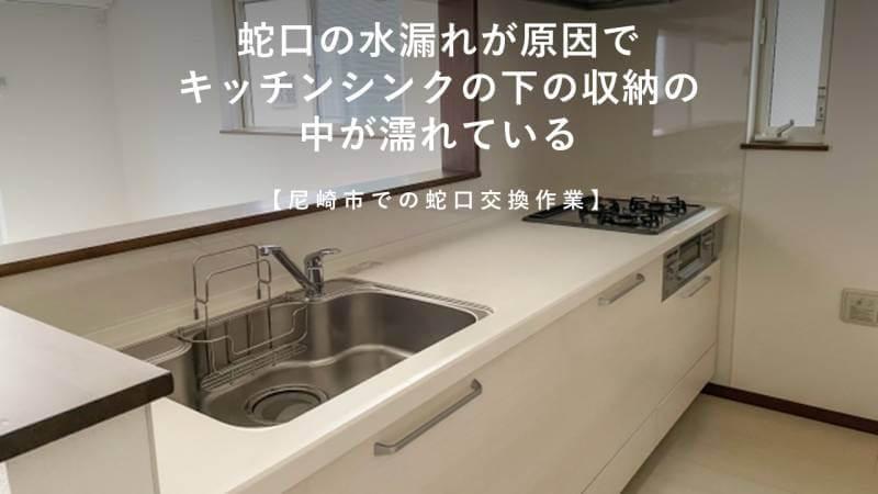 蛇口の水漏れが原因でキッチンシンクの下の収納の中が濡れている【尼崎市での蛇口交換作業】