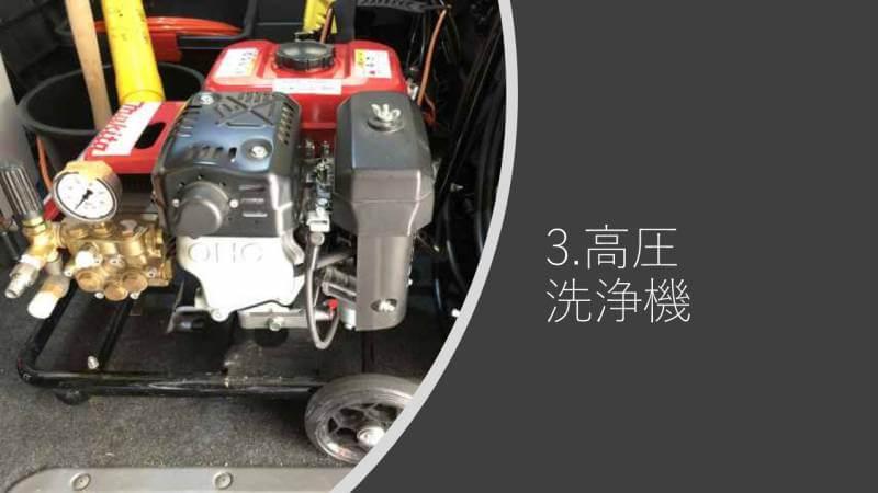 3.高圧洗浄機