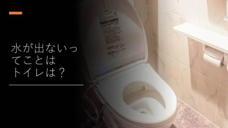 水が出ないってことはトイレは?
