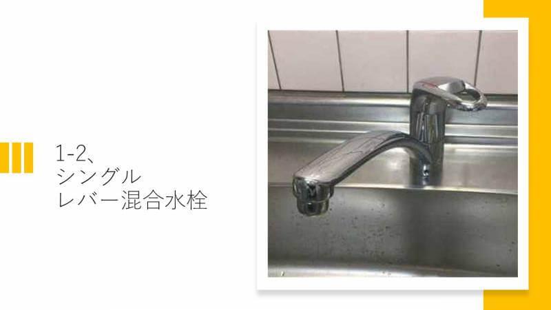 1-2、シングルレバー混合水栓