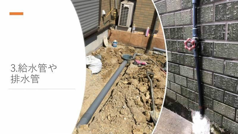 3.給水管や排水管