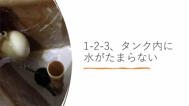 1-2-3、タンク内に水がたまらない
