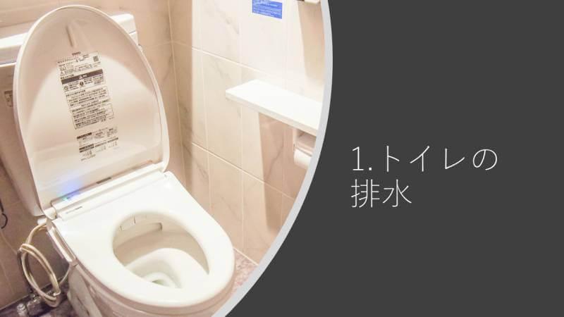 1.トイレの排水