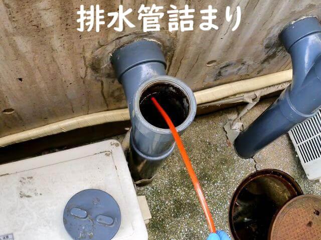 排水管詰まり