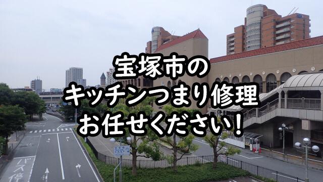 宝塚市のキッチンつまり修理ならお任せください!