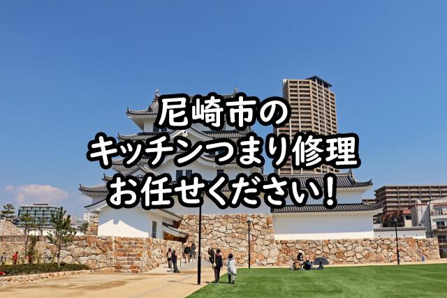 尼崎市のキッチンつまり修理ならお任せください!