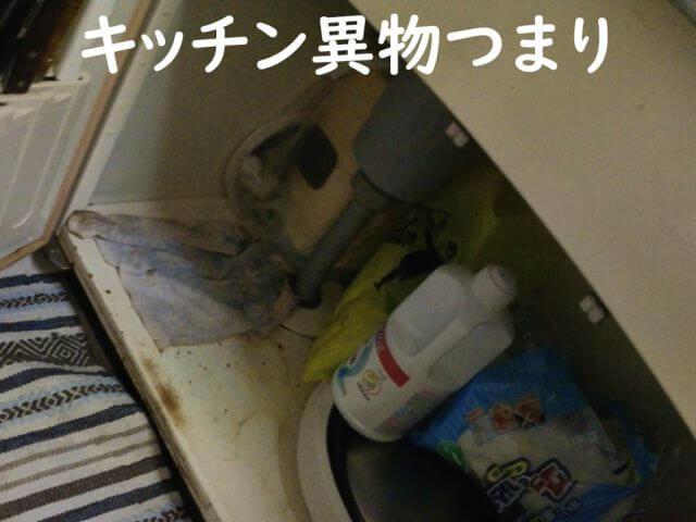 キッチン異物つまり