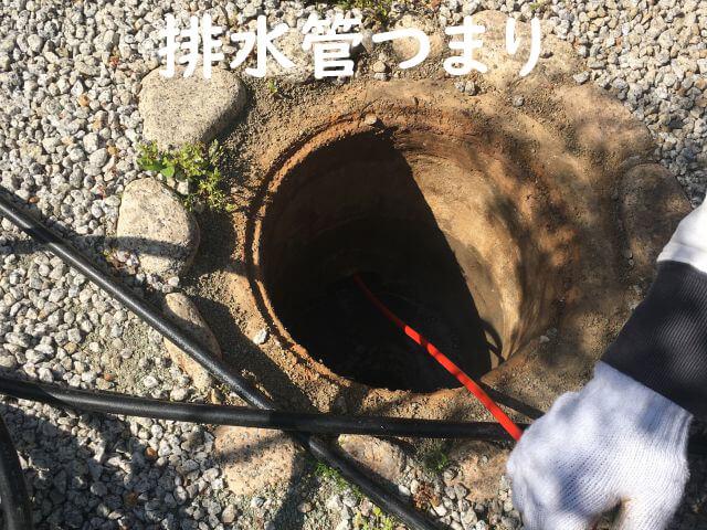 排水管つまり
