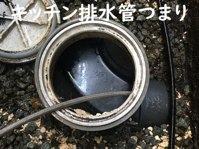 キッチン排水管つまり