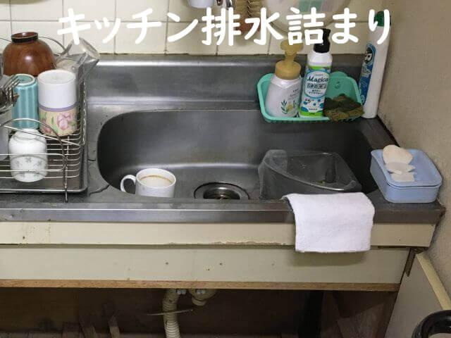 キッチン排水詰まり