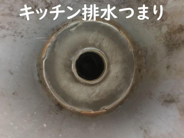 キッチン排水つまり