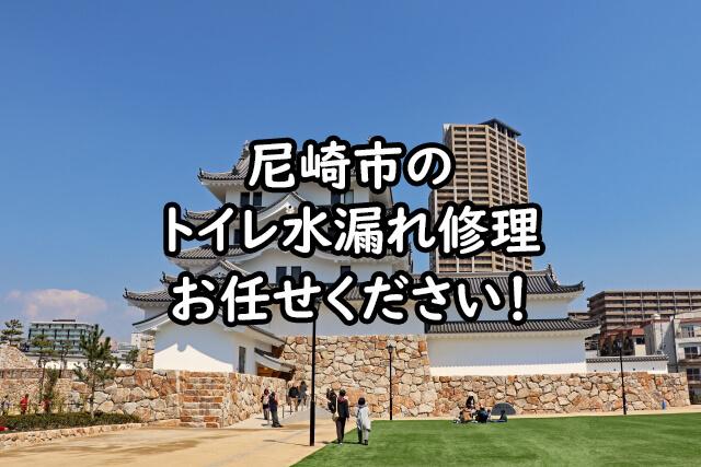 尼崎市のトイレ水漏れ修理ならお任せください!