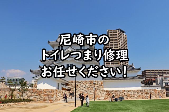 尼崎市のトイレつまり修理ならお任せください!