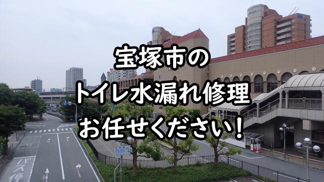 宝塚市のトイレ水漏れ修理ならお任せください!