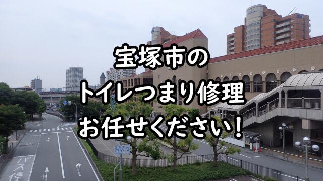 宝塚市のトイレつまり修理ならお任せください!