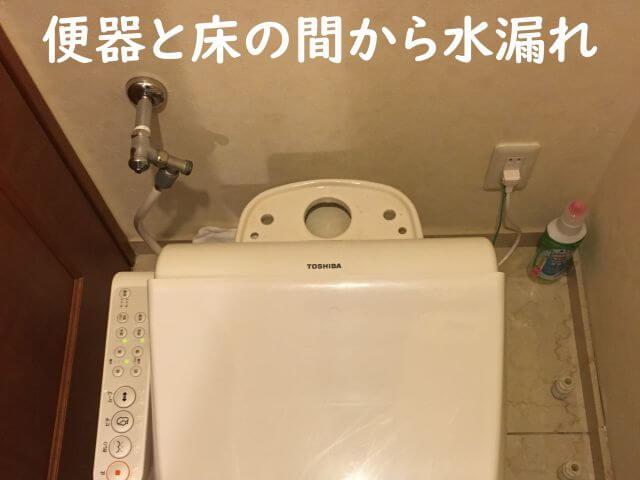 便器と床の間から水漏れ