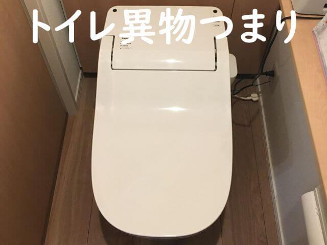 トイレ異物つまり