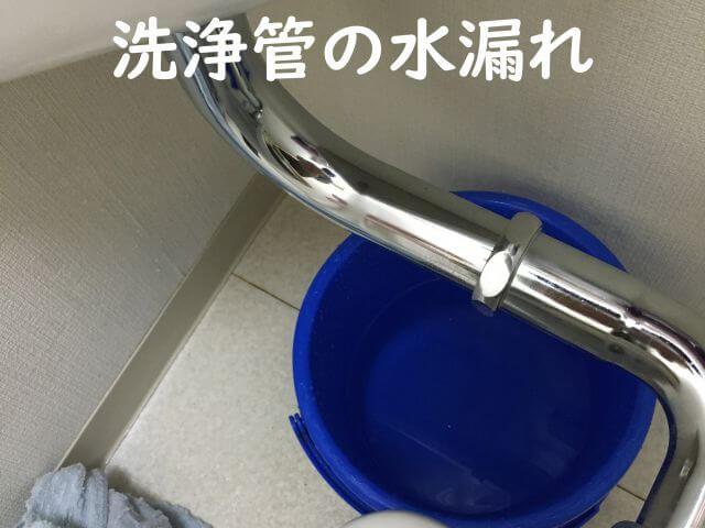 洗浄管の水漏れ