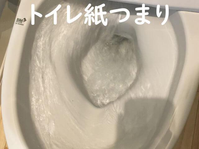 トイレ紙つまり