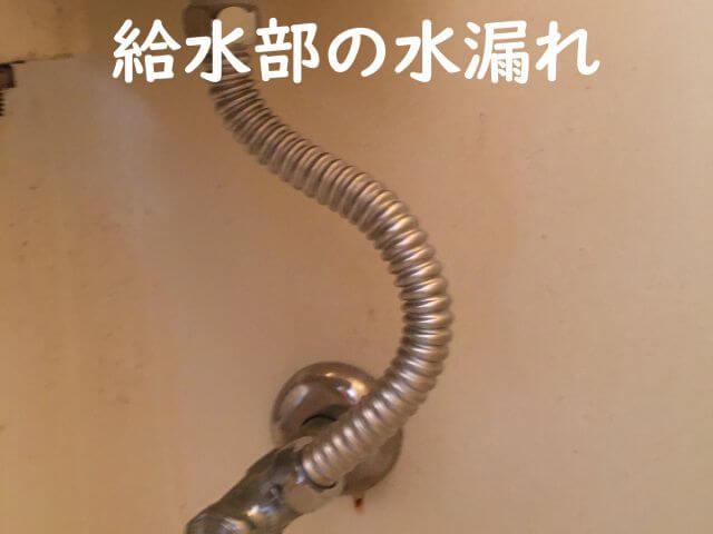 給水部の水漏れ