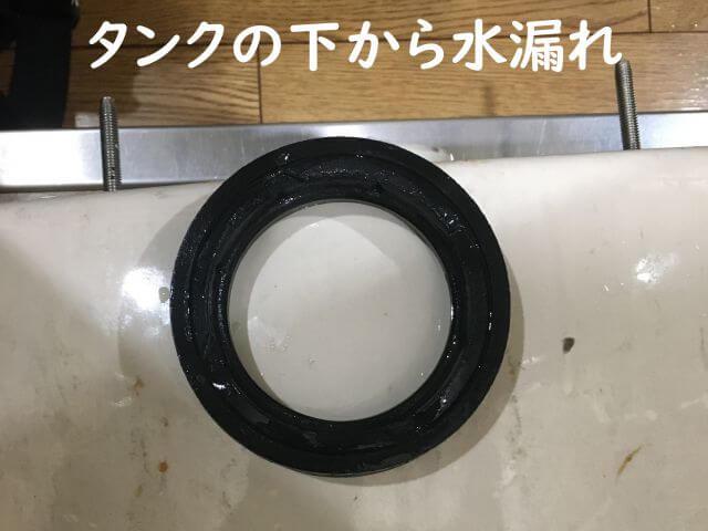 タンクの下から水漏れ